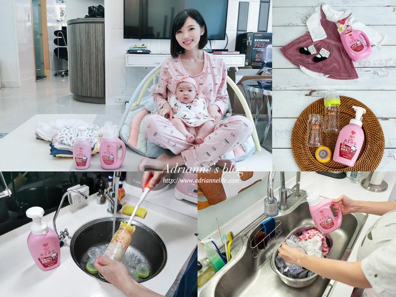 【育兒好物】給寶寶最天然的呵護!arau.baby愛樂寶無添加洗衣液&奶嘴奶瓶清潔泡泡