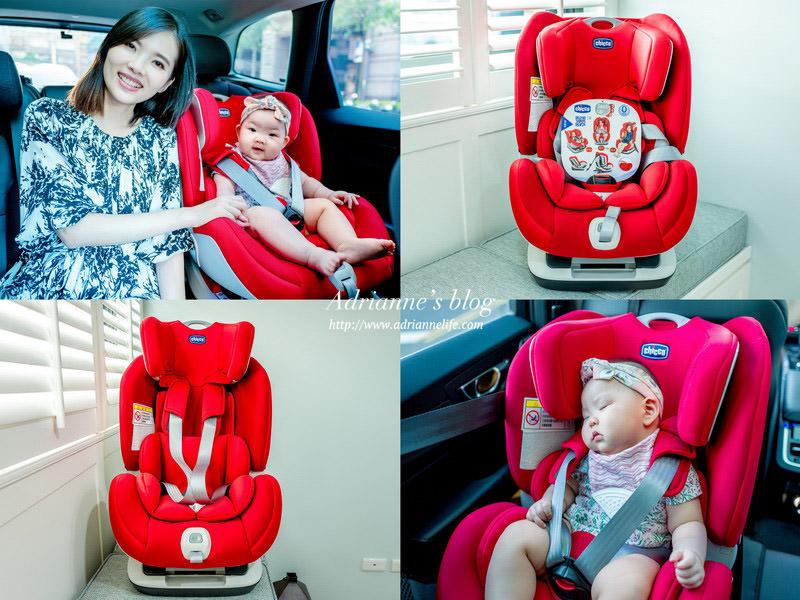 【育兒好物】上車就秒睡!Chicco Seat up 012 Isofix兒童安全汽車座椅 0-7歲都適用!
