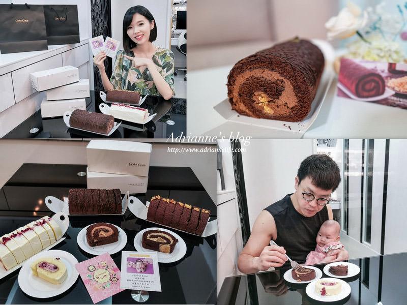 【彌月蛋糕推薦】吃過一次就愛上Color C'ode 凱莉小姐黑絲綢蛋糕,口感頂級價格實在!
