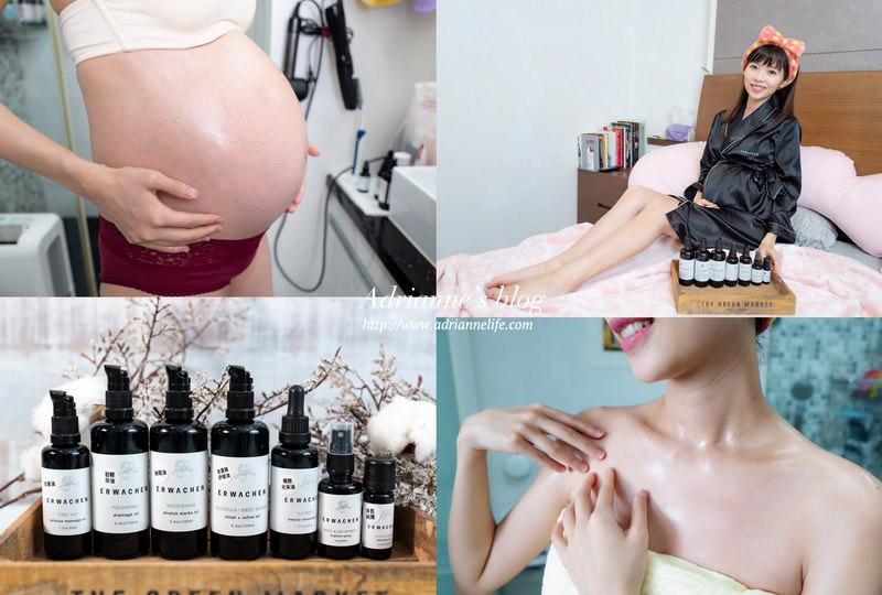 【孕期好物】ERWACHEN醒寤頂級精油,從頭到腳全方位呵護孕期中的肌膚!