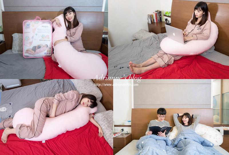 【孕期好物】整個孕期都用得到的Hugsie膠原美肌孕婦枕,八種功能一次擁有(產後還能當月亮枕/寶寶安撫枕)