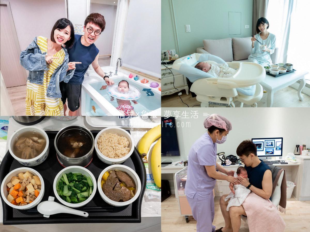 【月子中心】君玥產後護理之家實際入住心得,產後的第一個家,無微不至的照顧!