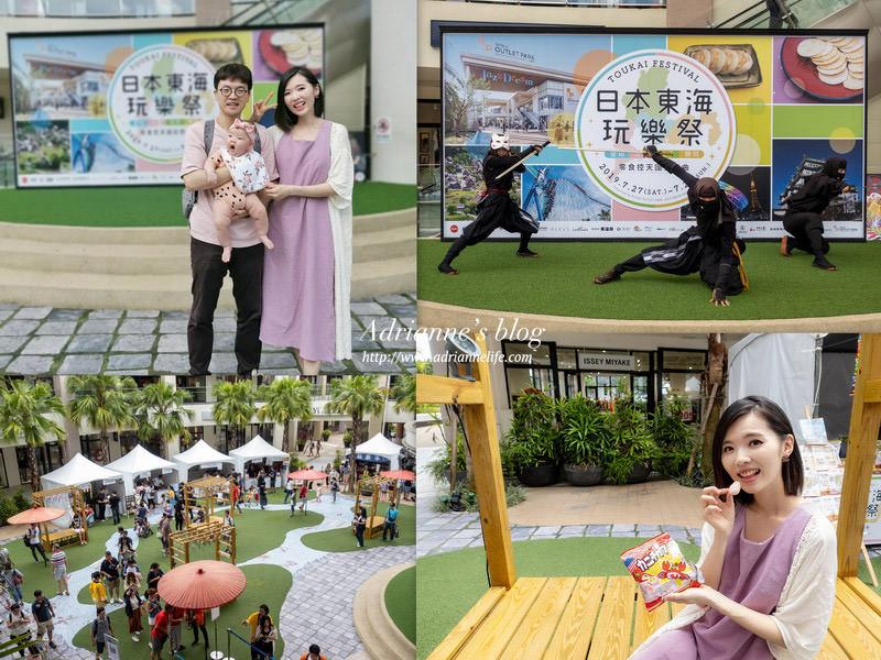 【活動】親子旅遊的新選擇,林口三井OUTLET日本東海玩樂祭!
