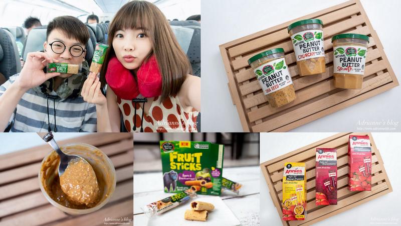 【好物團購】健康的食物也超好吃!紐西蘭進口花生醬/燕麥棒/水果棒/水果條(已結團)