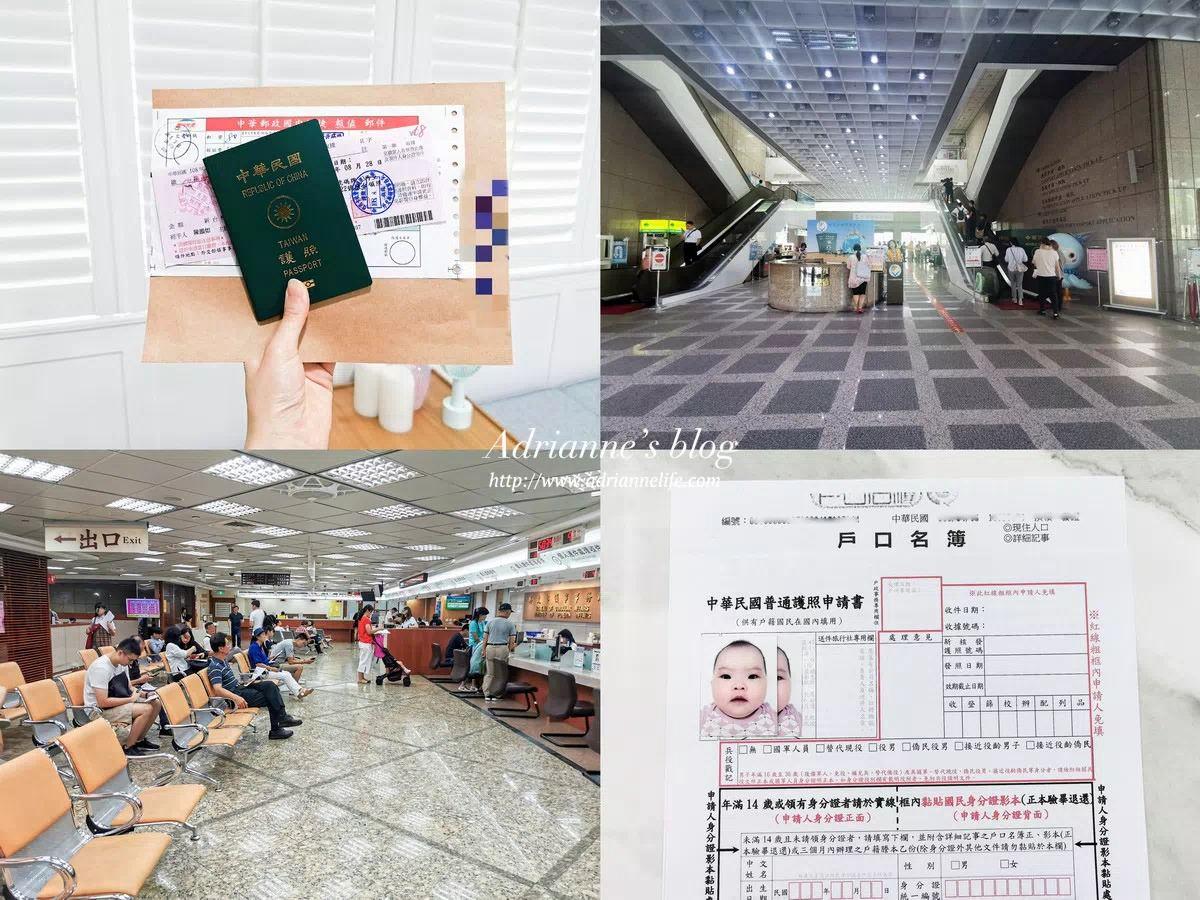 【親子旅遊】嬰兒第一次申辦護照!外交部領事局辦嬰兒護照方式/下載表格/準備文件/費用/取件方式