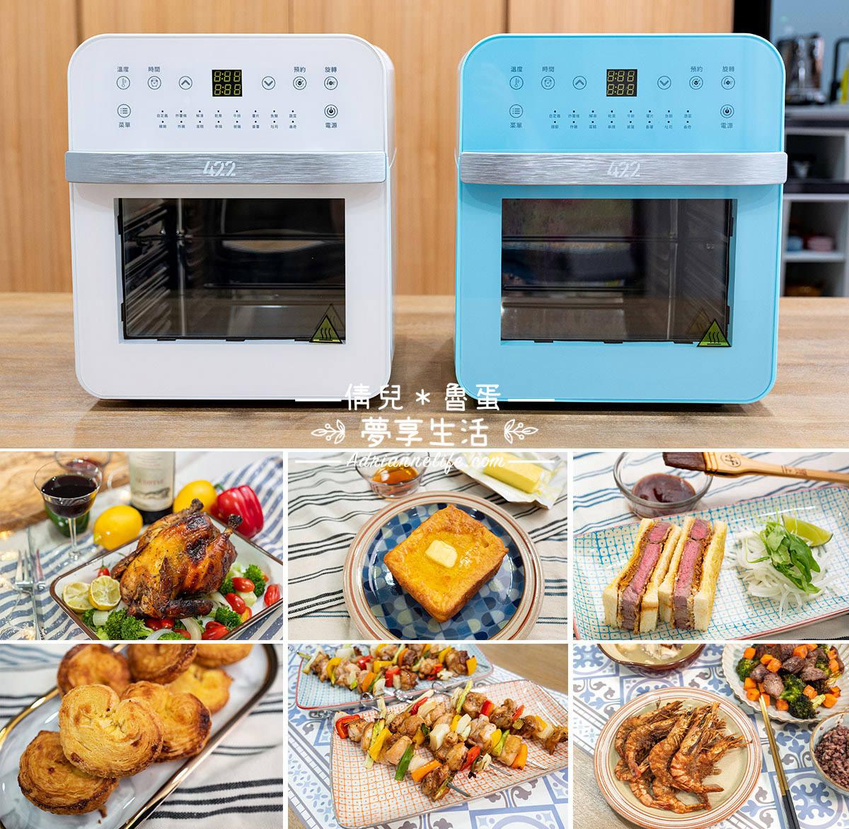 【團購】韓國422氣炸烤箱&氣炸鍋,廚房菜鳥也能輕鬆做出一桌好菜!(下次開團4/22)