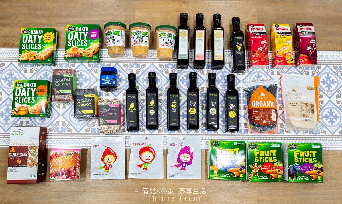 【團購】紐西蘭油品&食品團!紐西蘭頂級風味橄欖油/酪梨油/花生醬/燕麥棒/水果棒/水果條/水果乾/堅果素香鬆(至8/9 23:59止)