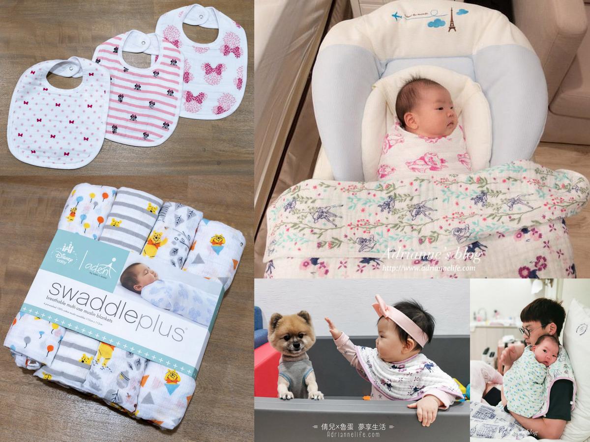【團購】嬰幼兒必備好物 aden+anais 嬰幼兒包巾/被毯/ 圍兜/拍嗝巾(Disney迪士尼獨家系列花色) 至10/27 23:59止