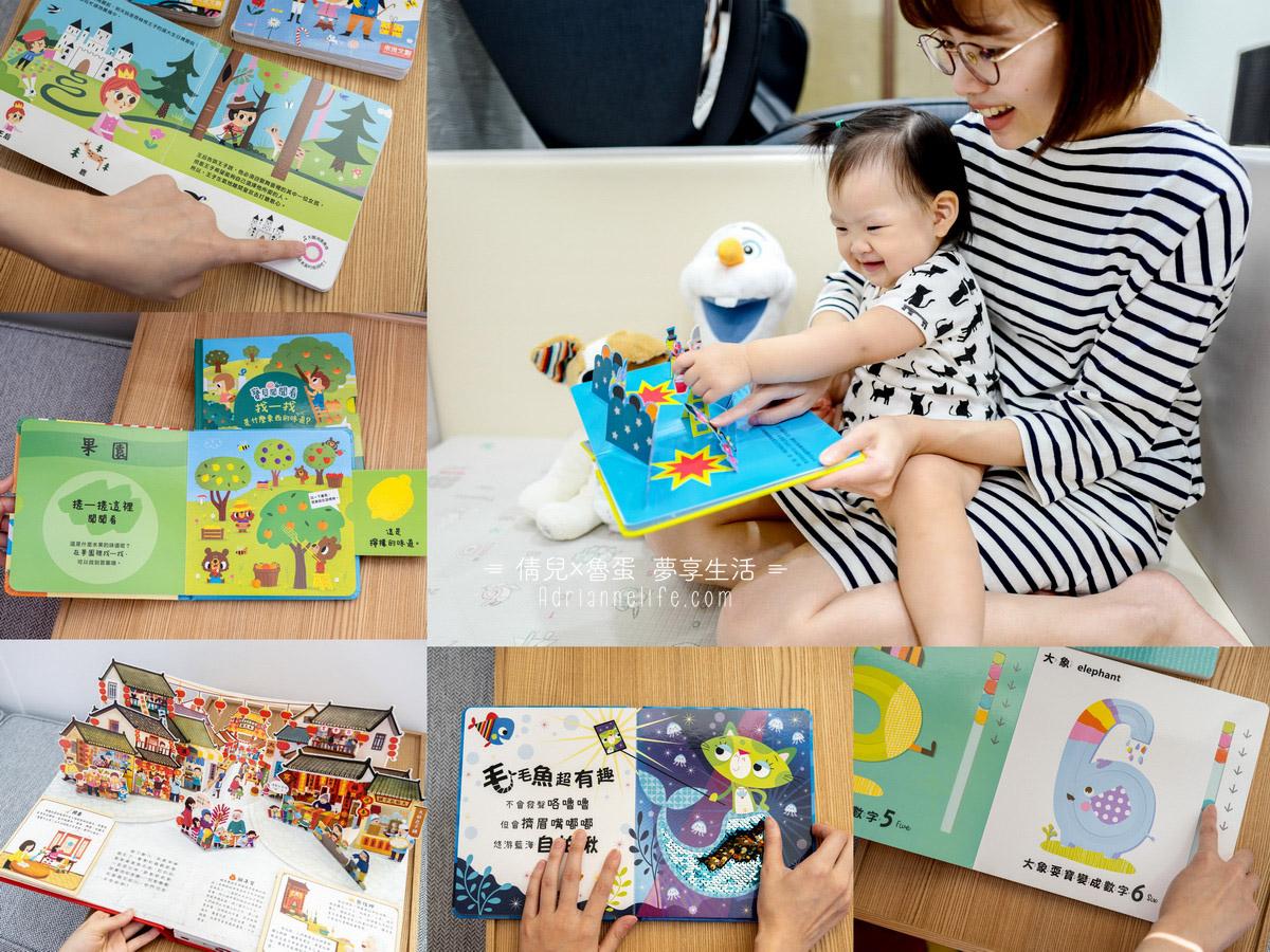 【團購】禾流文創 0-3歲童書,讓寶寶從小建立讀書環境,全球首發新書&推薦必買書單!下次開團12/17