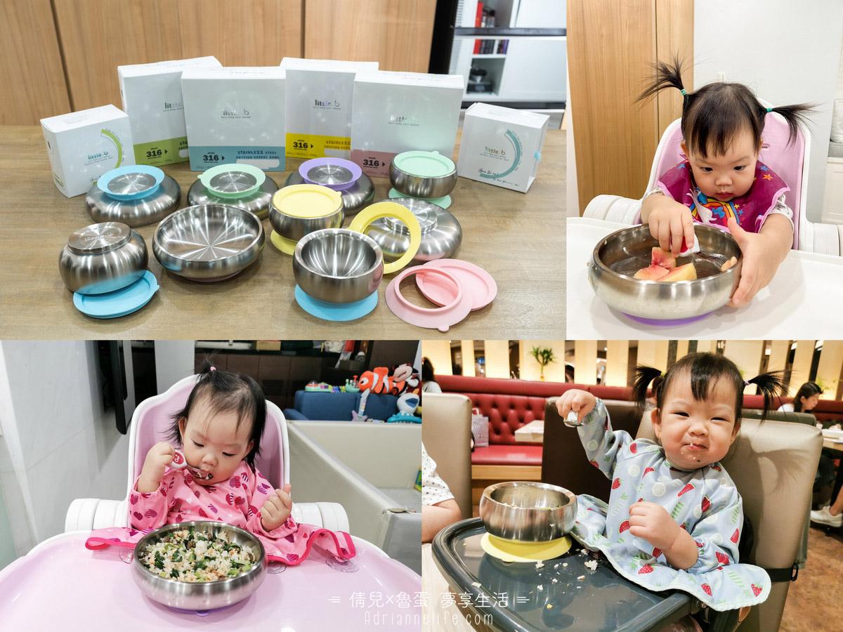 【團購】美國 little.b 316雙層不鏽鋼吸盤碗X英國Doddl人體工學設計 嬰幼兒學習餐具,孩子學習吃飯的好幫手(下次開團6/21)