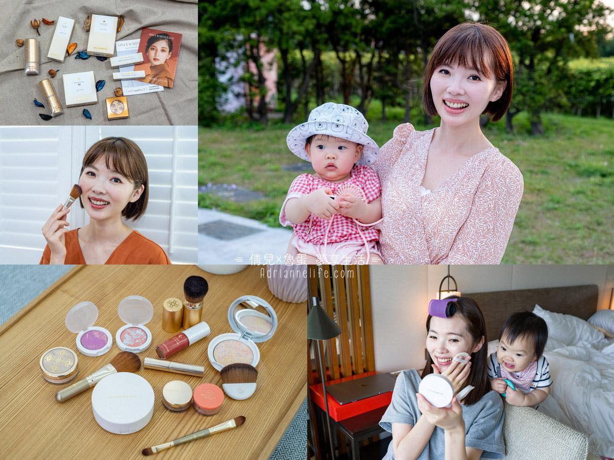 【團購】日本銷售第一!孩子接觸也安全的Only Minerals礦物彩妝,當媽以後也能繼續美美的!(至12/21 23:59止)