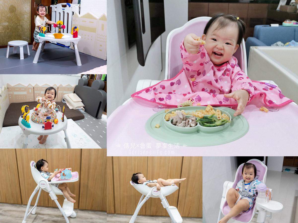 【團購】新加坡Oribel成長型餐椅&多功能遊戲桌,從新生兒就可以使用的育兒神隊友!(至10/20 23:59止)