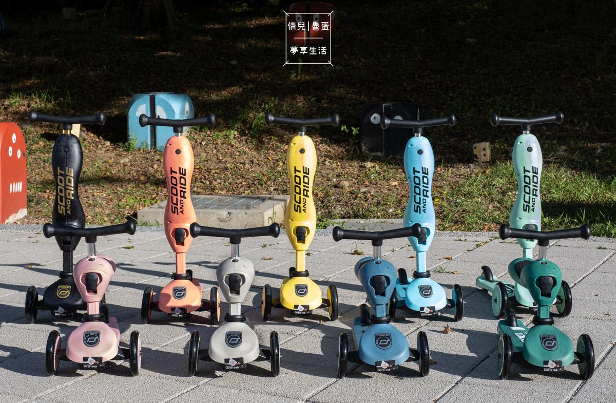 【團購】九色現貨!奧地利 Scoot & Ride 二合一滑步/滑板車,孩子放電的最佳神器!(下次開團6/14)