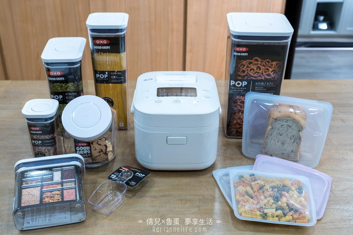 【團購】 居家必備好物!ONE amadana智能料理炊煮器/Stasher矽膠密封袋/OXO廚房用品系列 (至7/22 23:59止)