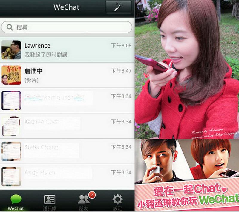 【好用APP】功能超強大的WeChat好好玩!快來跟我聊天吧!