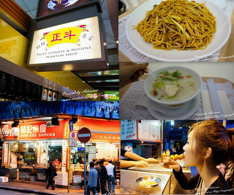 【香港 ♥ 尖沙嘴】Day4-2 最愛華記小食,在地人的好口味 → 正斗粥麵專家 → 台北