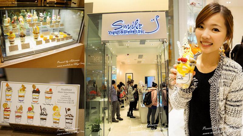 【香港 ♥ 尖沙嘴】Day3-2  吃了會幸福滿滿的微笑冰淇淋 ─ Smile Yogurt & Dessert Bar