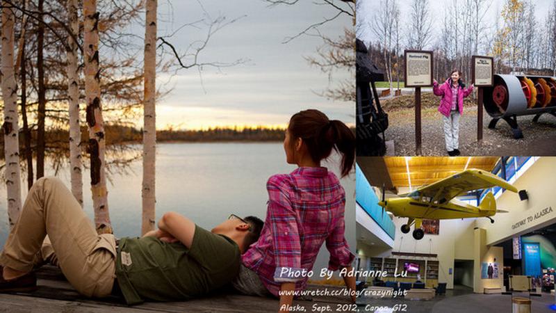 【阿拉斯加 ♥ 幸福北極光】Day9 阿拉斯加遊客中心 →契那湖 (Chena Lake) → 阿拉斯加輸油管