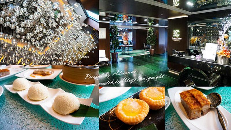 【香港 ♥ 尖沙嘴】Day2-1 裝潢與美味兼具的米其林二星 ★★ 國金軒 at The Mira