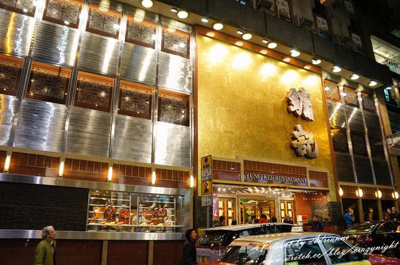 【香港 ♥ 中環】Day1-4 來香港必吃的美味燒鵝,但這次有點被坑了!? 鏞記酒家