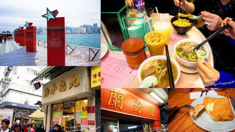 【香港 ♥ 中環】 Day1-2 星光大道 → 入口即化的九記牛腩 → 絲襪奶茶創始店蘭芳園