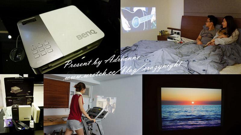 【3C】小空間也有大視界 ─  BenQ LED 家的投影機