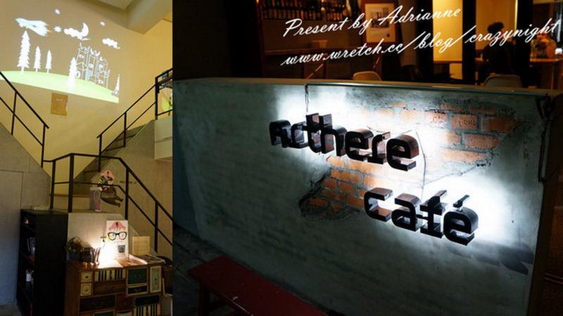 【晚茶】放慢腳步的夜晚 ─ 上樓看看Arthere Café