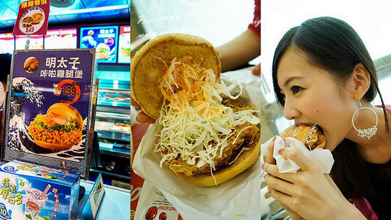 【速食】漢堡也可以有海陸雙享受!?肯德基明太子咔啦雞腿堡