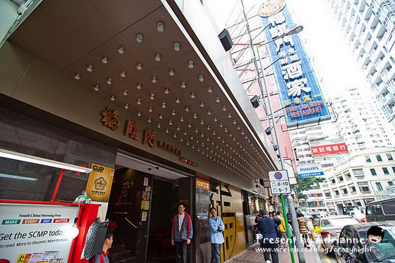 【香港 ♥ 灣仔】Day 3-1 貴鬆鬆的米其林一星餐廳 ─ 福臨門 (灣仔)