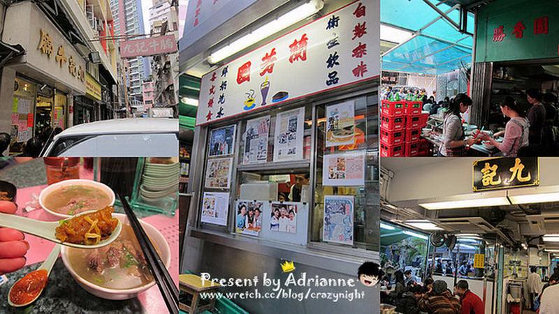 【香港 ♥ 中環】Day 2-1 九記牛腩 → 蘭芳園 → 勝香園