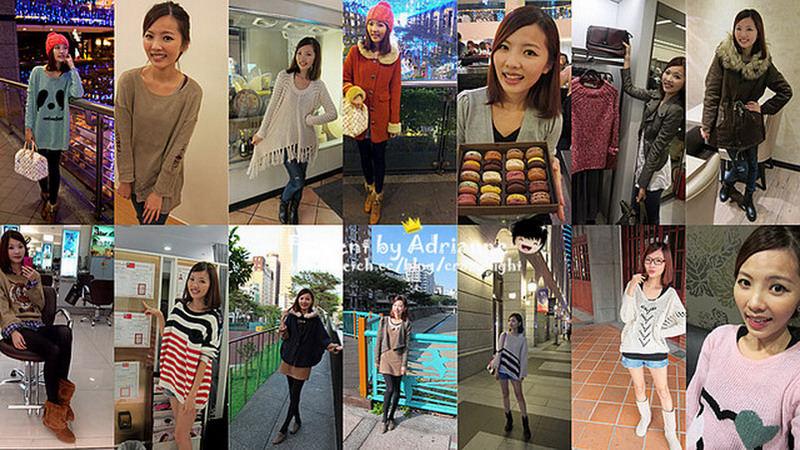【穿搭】冬天必敗 ─ 21款超顯瘦的實穿質感單品分享