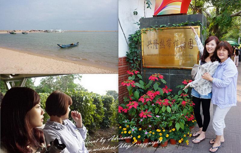 【海南島尾牙】Day2-2 博鰲水城→ 玉帶灘→  興隆熱帶植物園