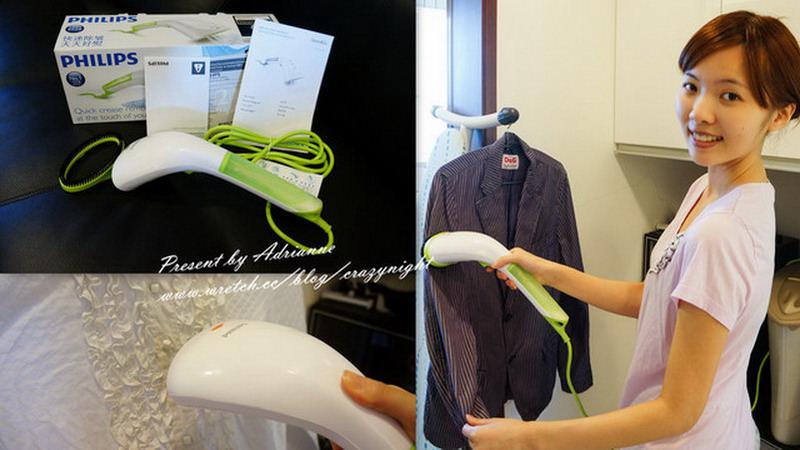 【家電】有了飛利浦 GC310 蒸氣掛燙刷,整燙衣物只要一分鐘!
