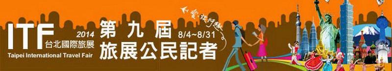 【2014ITF台北國際旅展】我當選 2014 ITF 台北國際旅展第九屆旅展公民記者囉!