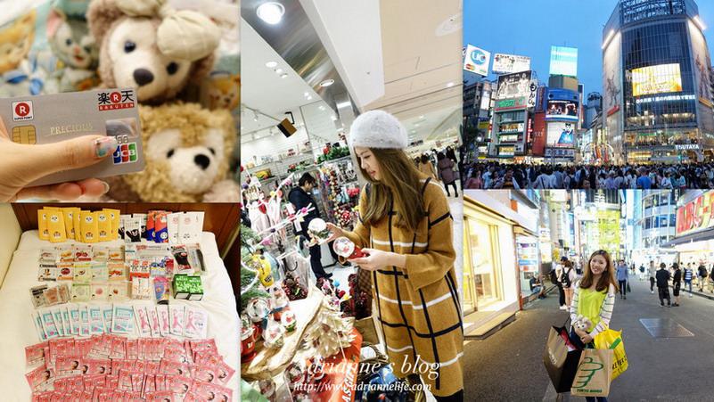 【購物】愛買不是罪!東京必逛十大景點&必買藥妝超強懶人包!(內有BIC CAMERA 8+7%優惠券)