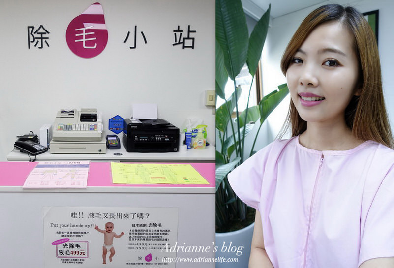 【保養】來自日本的除毛小站,快速方便免預約C/P好高!