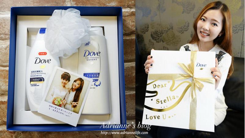 【生活】多芬姐妹日滋養你我,親手製作限量禮物盒送給最重要的她!