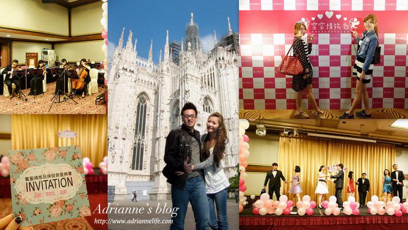 【旅行】上順旅行社的新品牌「蜜蜜情旅」,許你一個浪漫獨特的蜜月旅行!