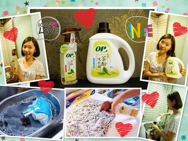 【居家 ♥ 清潔】OP天然茶酚洗衣精&衣物去漬劑 ,天然又環保的洗衣新選擇!