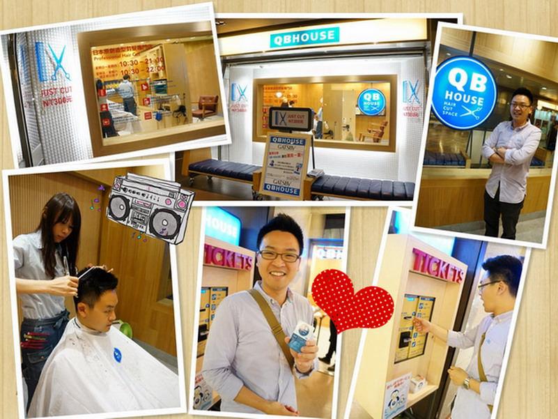 【髮型】省時省錢又有型,來自日本的剪髮專門店QB HOUSE