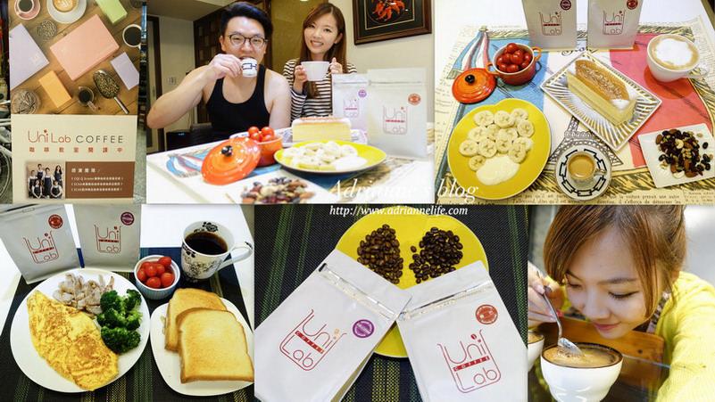 【生活】Uni Lab COFFEE 原裝進口咖啡豆,一起從杯測了解咖啡的各種風貌!
