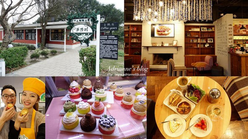【甜點】亞尼克夢想村一號店、二號店,讓我帶回滿滿的幸福回憶!