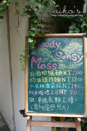 Bloody Sonsy Moss:【台中市區】Bloody Sonsy Moss,日式屋舍裡的好風光。
