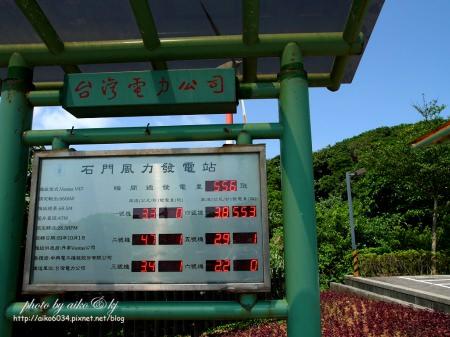 【新北石門】北海岸之旅-8~石門風力發電廠&十八王公&老梅 ...