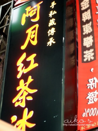 棕櫚林海鮮碳燒吧:【台中市區】棕櫚林海鮮碳燒吧&一中街商圈阿月紅茶冰&艾得咖啡。