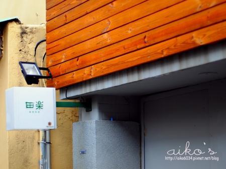 田樂│for farm burger:【台中市區】田樂│for farm burger,我愛的建築與簡單日系風格!