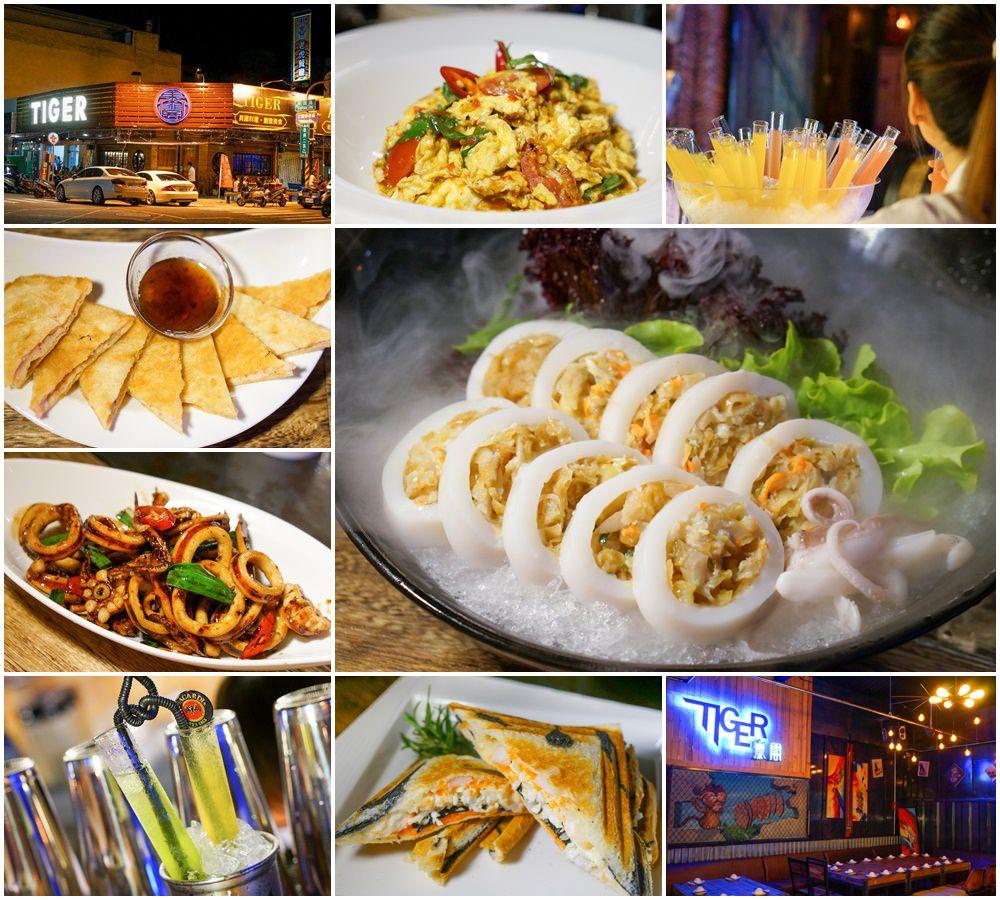 [高雄]Tiger泰閣老虎餐廳-慶生聚會氣氛嗨翻天X時尚泰式餐酒館