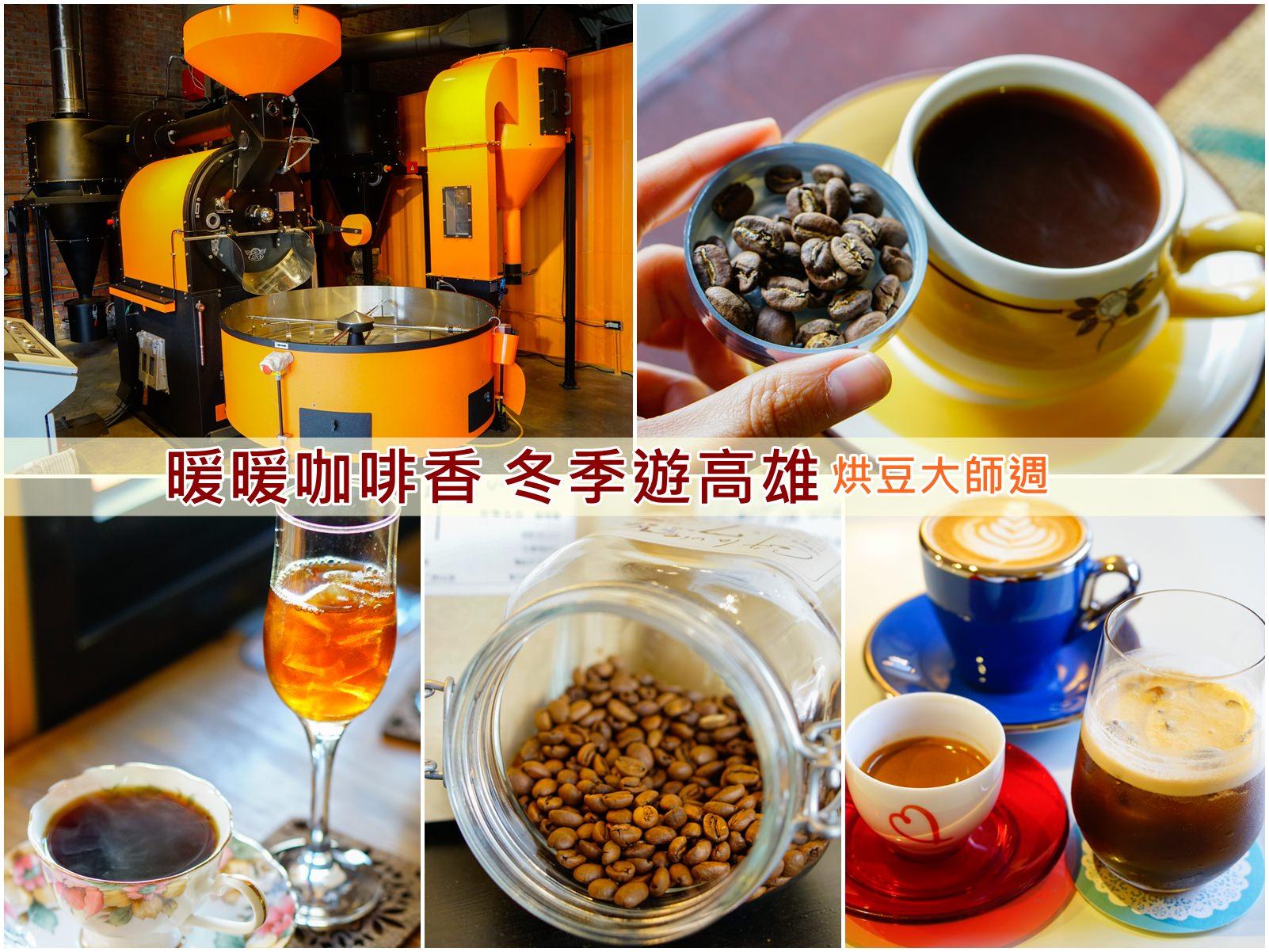 [高雄]暖暖咖啡香冬季遊高雄 烘豆大師週| 賦予咖啡靈魂的魔法師 高雄咖啡店推薦