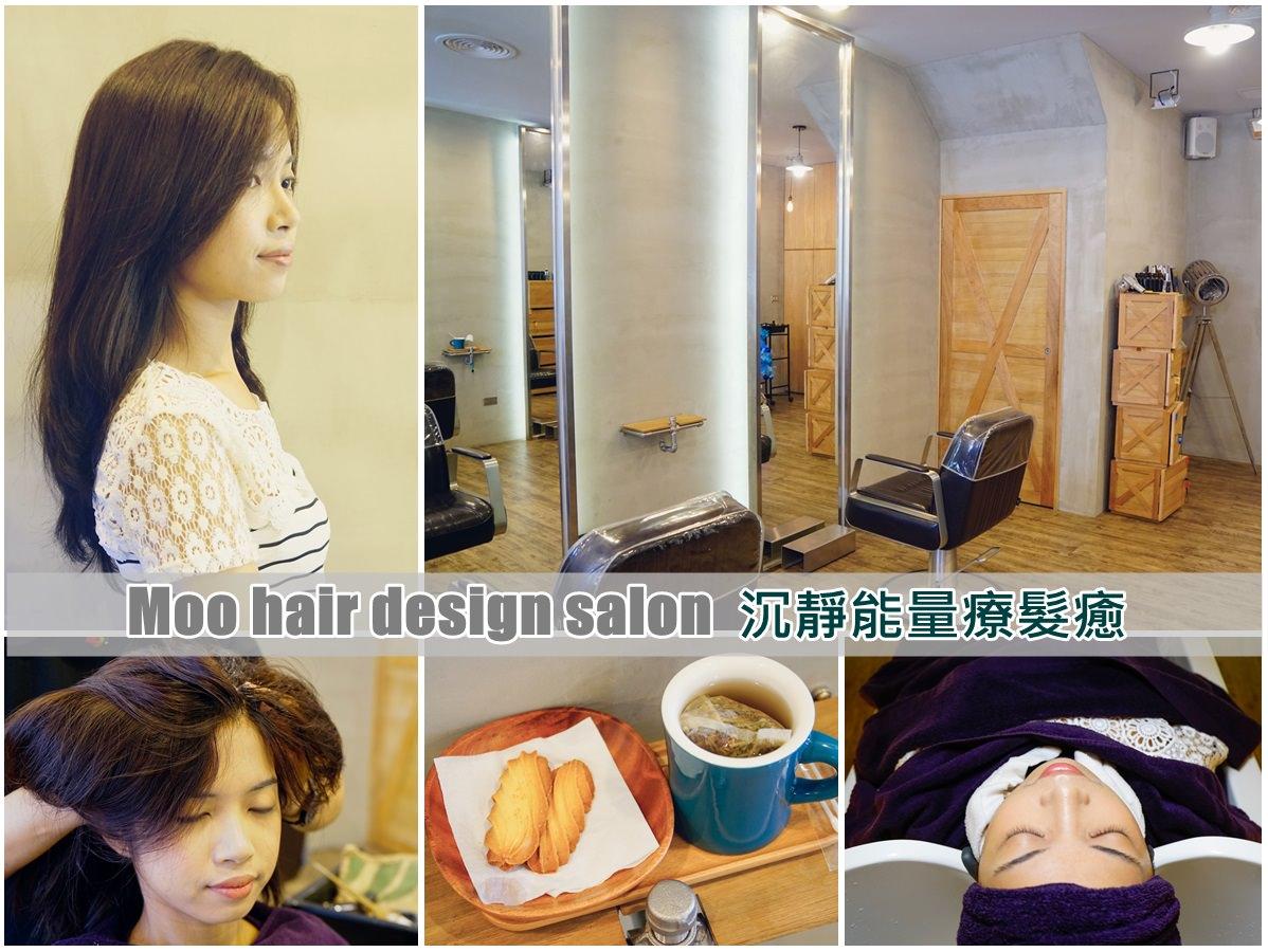 [高雄]Moo Hair Design Salon-放鬆頭皮x專業質感髮型沙龍 頭皮養護專家 高雄頭皮SPA推薦