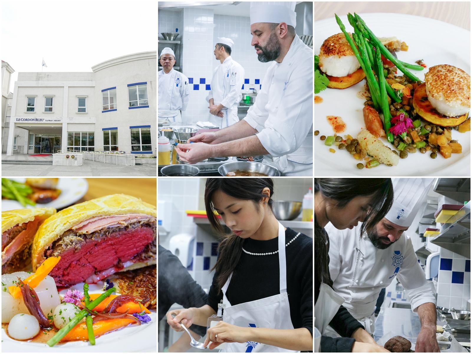 [高雄]Le Cordon Bleu Kaohsiung Campus 藍帶國際高雄校區-頂級西餐料理體驗課 專業外籍師資指導 高雄料理課程推薦